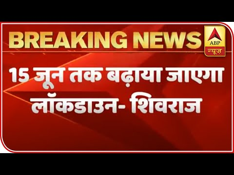 Schools To Reopen After June 13, If All Goes Well: MP CM Shivraj   ABP News