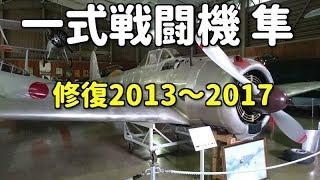 帝国陸軍 中島飛行機 キ43 一式戦闘機「 隼 」一型 修復2013~2017 / Imperial Japanese Army Nakajima Ki-43 「HAYABUSA」