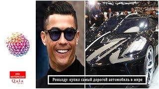 Роналду: купил самый дорогой автомобиль в мире