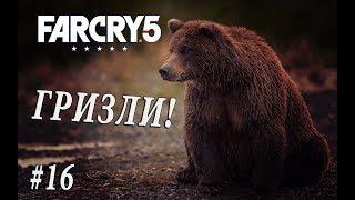 Far Cry® 5: #16 НА ЛОВ ЗА ГРИЗЛИ! НАЙ-СТРАХОВИТИЯТ СУХОЗЕМЕН ХИЩНИК!