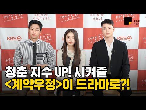 [카카오페이지] 이신영&김소혜&신승호 배우가 추천하는 드라마 #계약우정 (0)