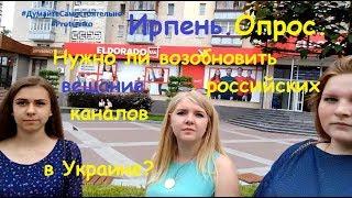 Ирпень. Опрос. Нужно ли возобновить вещание российских телеканалов в Украине?