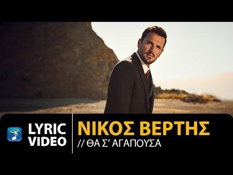 Nikos Vertis - Tha S' Agapousa / Νίκος Βέρτης - Θα Σ' Αγαπούσα (Official Lyric Video)