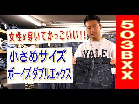 【503BXX】女性必見!おもしろディテール満載のボーイズ ダブルエックス!!
