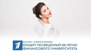 Жасмин – Я верю в любовь (Первый канал: 100 лет Финансовому университету. Праздничный концерт)