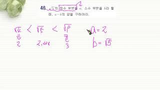 중3수학근호를포함한식의계산연습문제46번