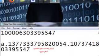 ثغرة خطيرة لاختراق الفيسبوك 1  1  2014