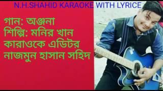 Onjona,,Monir Khan, Karaoke By N.H.SHAHID