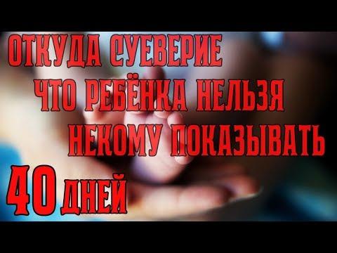 Откуда суеверие, что ребёнка нельзя никому показывать 40 дней - ОКЕАН ФАКТОВ