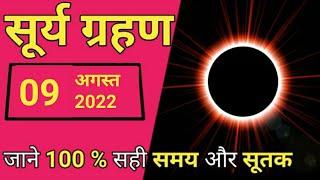 सूर्य ग्रहण - surya grahan 2021 - Surya grahan 2021 in india