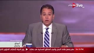 رؤوف سعد: الاتحاد الأوروبي خصص 25 مليار يورو لمصر.. فيديو