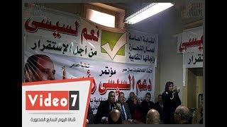 """""""عمال مصر"""" ينظمون مؤتمرا حاشدا لتأييد الرئيس السيسي بالإسكندرية"""