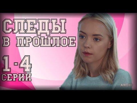 Следы в прошлое 1,2,3,4 серия (2020) Мелодрама. Анонс серий. Дата выхода фильма