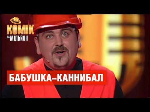Баба Каролина каннибалом была – Олег Дацюк – Комик на миллион | ЮМОР ICTV