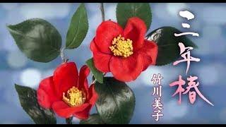 竹川美子 「三年椿」