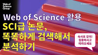 [Web of Science] SCIE로 통합된 SCI…