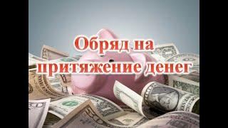 Обряд на притяжение денег/#StayHome