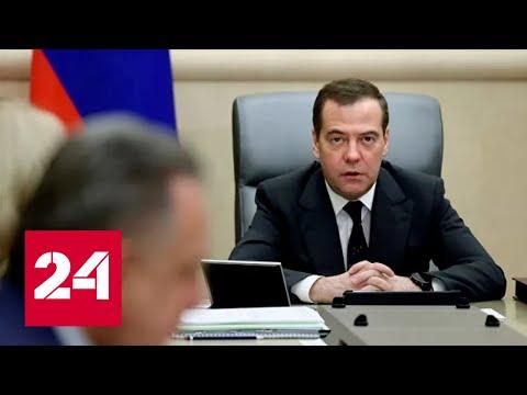 СРОЧНО! Правительство России уходит в отставку - Россия 24