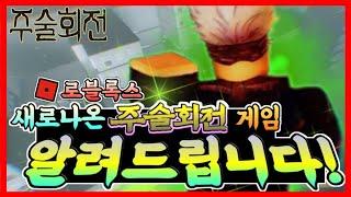[로블록스] 새로나오는 엄청난 고퀄리티 주술회전 게임을 알려드립니다! (한국최초리뷰)