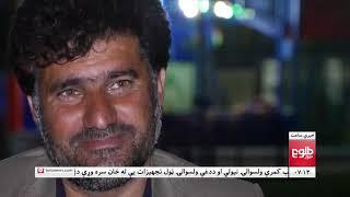 LEMAR NEWS 06 April 2019 / ۱۳۹۸ د لمر خبرونه د وري ۱۷ نیته