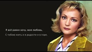 Татьяна Буланова - Не забывай меня (Lyric Video)