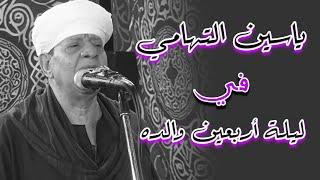الشيخ ياسين التهامى فى ليله اربعين والده مؤثره جداا