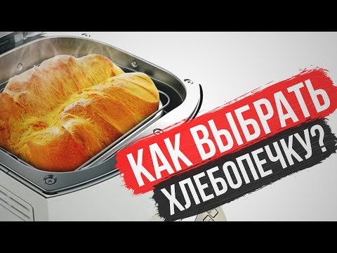 Как выбрать хлебопечку:  хлебопечка редмонд, redmond, хлеб в хлебопечке kenwood