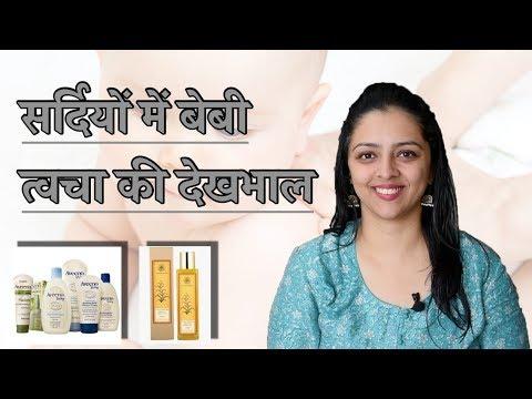 सरदियों-में-बेबी-की-त्वचा-का-ध्यान-कैसे-रखें-||-winter-skin-care-(hindi)