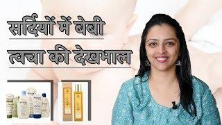 सरदियों में बेबी की त्वचा का ध्यान कैसे रखें || Winter Skin Care (Hindi)