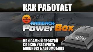 Как работает Rambach Power Box? Электронный модуль безопасного увеличения мощности автомобиля.(rambach #rambachpower #rambachpowerbox #powerbox #chiptuning #рамбах #чиптюнинг #рамбах восток #chip Rambach™ PowerBox -- это ..., 2016-04-28T07:13:36.000Z)