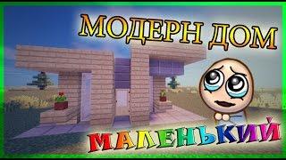 Minecraft. МАЛЕНЬКИЙ МОДЕРН ДОМ. Как построить, сделать красивый МОДЕРН дом в майнкрафт?(ВСЕ МОИ РОЛИКИ - https://www.youtube.com/channel/UCfy0taHNMMvhQPTkrNx-mUw/videos *** ВСЕ МОИ ПЛЕЙЛИСТЫ ..., 2016-05-29T13:44:00.000Z)
