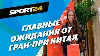 Гран при Китая расписание прогноз Туктамышева Щербакова Синицина и Кацалапов