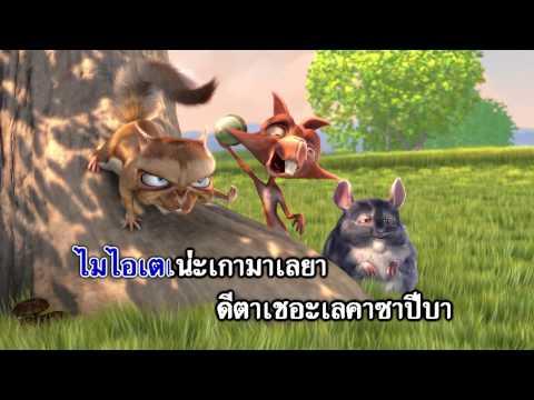 เพลงพม่า เกามาเล
