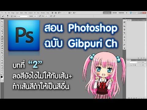 [ สอน Photoshop ] # 02 : ลงสียังไงไม่ให้ทับเส้น(ต่อ) ทำเส้นสีดำให้เป็นสีอื่น
