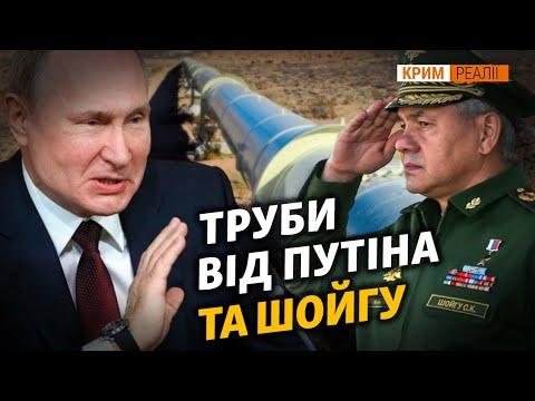 Труби від Путіна