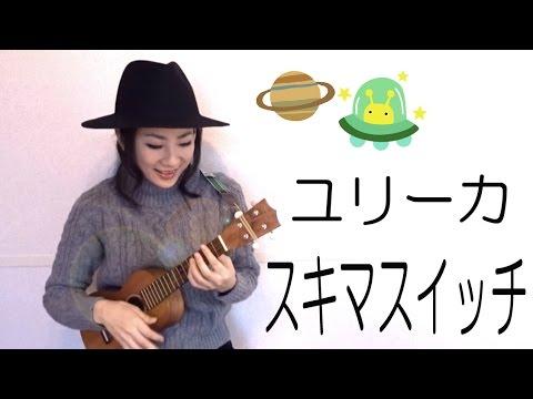 ユリーカ/スキマスイッチーアニメ「宇宙兄弟」主題歌【簡単コード&歌詞付き】