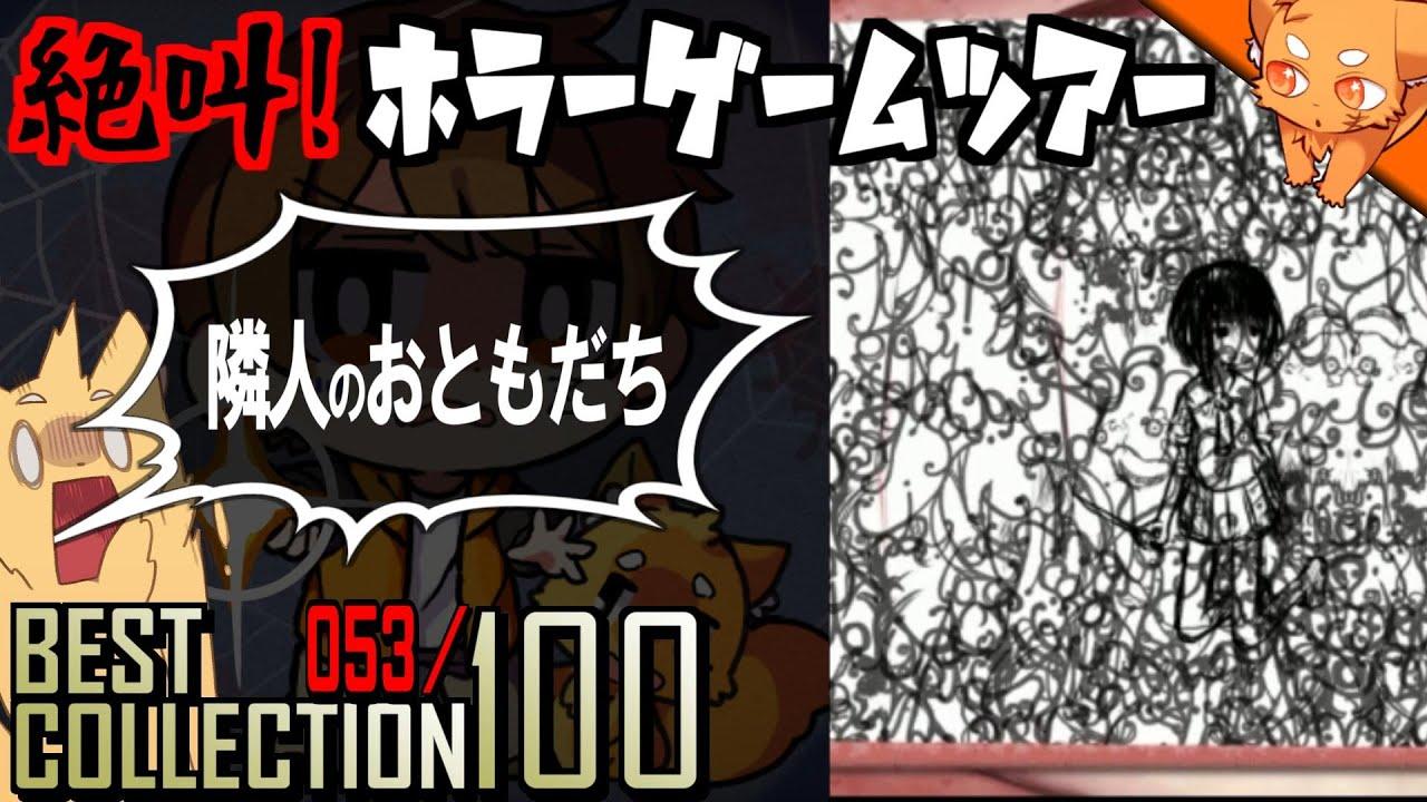 女子の1人暮らしは危険『隣人のおともだち』 / #絶叫ホラーゲームツアー【BEST COLLECTION 100】#53