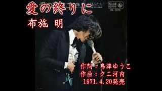 作詞 島津ゆうこ 作曲 クニ河内 1971.4.20.