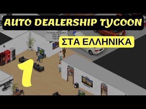 Auto Dealership Tycoon Greek Επεισόδιο 1   Ελληνικό Gameplay - Review   Tycoon Games Στα Ελληνικά