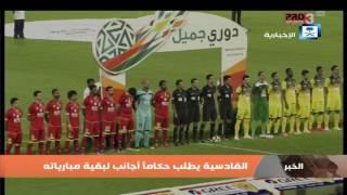 أخبار الرياضة.. الاتحاد السعودي يعيد النظر في صياغة لوائح وأنظمة الاحتراف الحالية