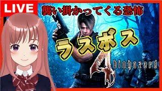 [LIVE] 【biohazard4】 バイオハザード4  ラスボス戦  初見 #15  [こはる]【女性実況】PS4pro 高画質 RES