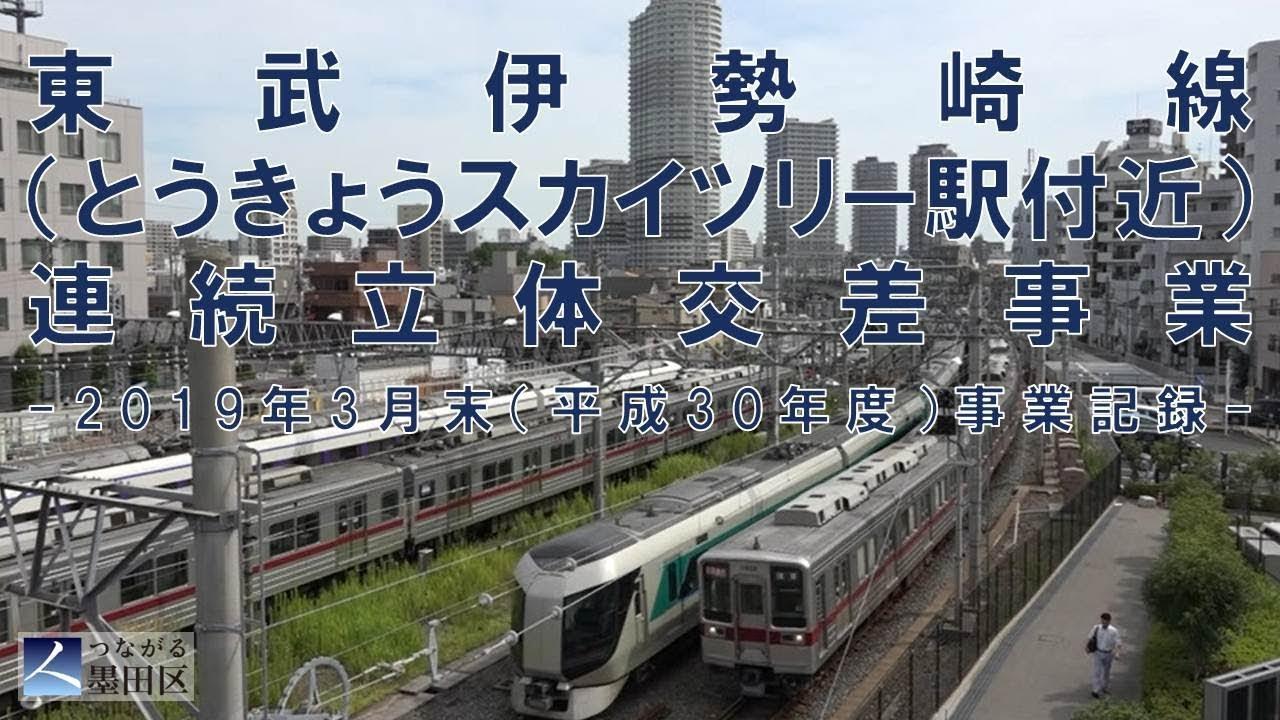 スカイ ツリー 駅 東京