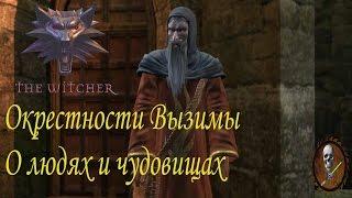 Ведьмак 1 (The Witcher) Окрестности Вызимы О людях и чудовищах