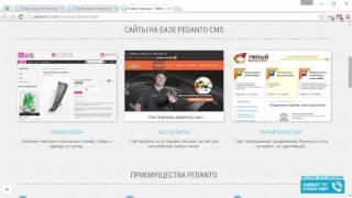 Создание страниц - Pedanto CMS