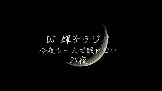 【ラジオ】DJ輝子【今夜もひとりで眠れない】24 夜 ひとりで眠れない...