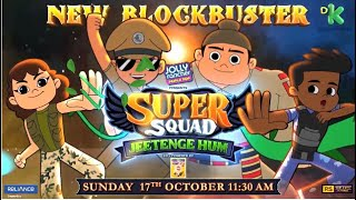 Music Video | Super Squad Jeetenge Hum | 17th October Sunday 11:30AM | Discovery Kids India