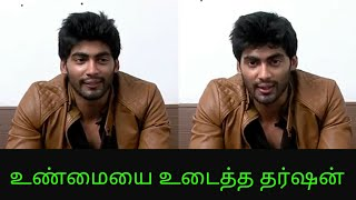 Tharshan Interview about Cheran, Kamal and Meera Mithun