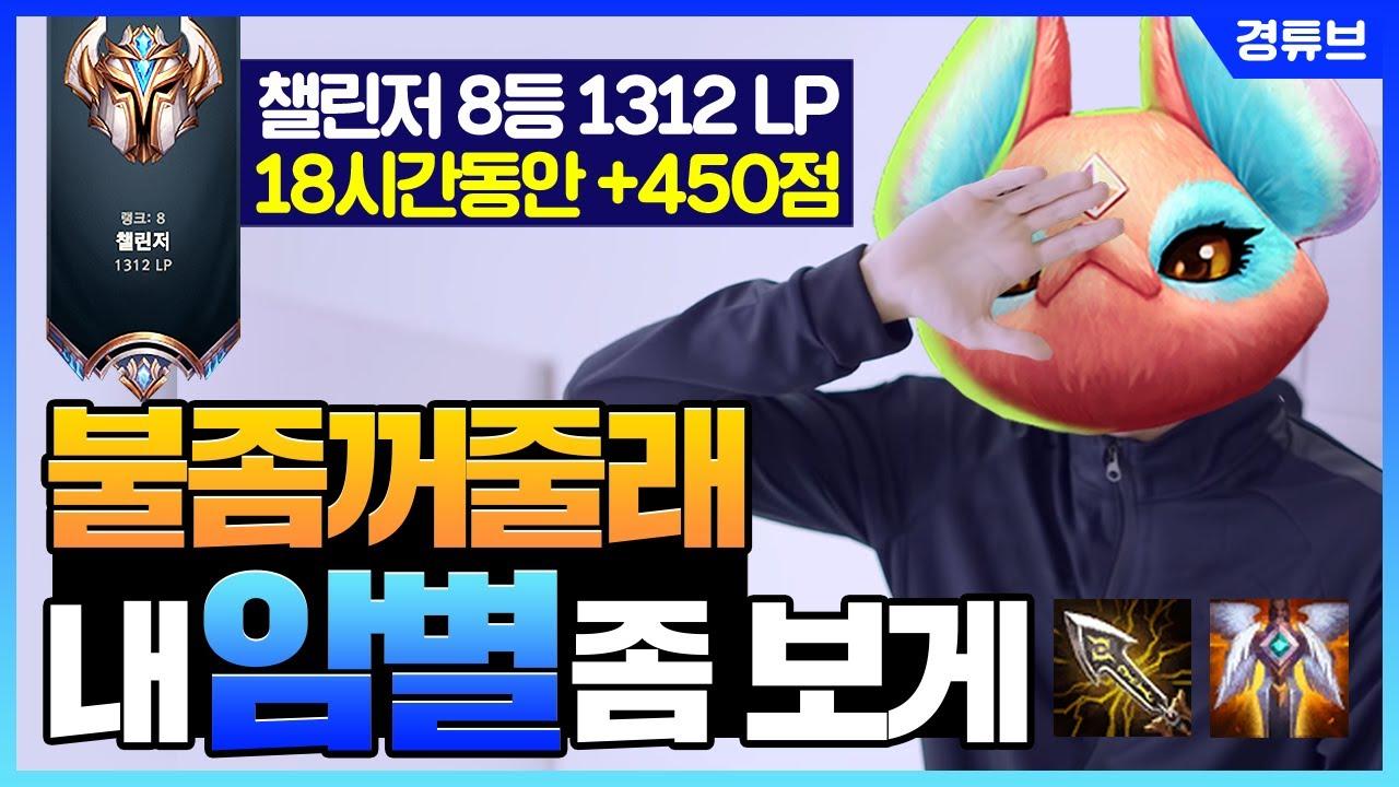 [TFT] 하루만에 +450점?! 8등⭐ 만들어준 암별저격 비법 푼다... / 경이 / 롤토체스 / 롤체 / 시즌 3.5 / 10.14
