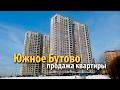 квартира южное бутово | купить квартиру адмирала лазарева | Лазаревский Life | 43205