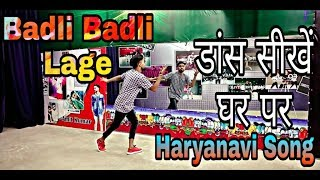 Badli Badli Lage   Haryanvi Song   Dance Tutorial in हिंदी   Step by Step by   Amit kumar  